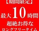 【超絶お得!】最大10時間利用可能なフリータイム