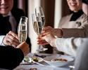 【ディナー】はたちのお祝いプラン〜2021〜