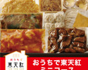 ★新発売【冷凍】ご家庭で湯せんするだけの簡単調理!おうちで東天紅 ミニコース