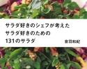 【音羽シェフの本】サラダ好きのシェフが考えた サラダ好きのための 131のサラダ
