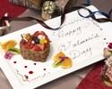【2月11日~14日の期間限定】感謝のチョコレートホールケーキ