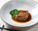 【冷凍品】大鮑(60g)のオイスターソース煮込み(冷凍パウチ)<3日前まで要予約>