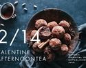 2月14日限定【Valentine Afternoontea】プロカメラマンによる撮影 + 90分飲み放題 + スイーツを中心とした特別なアフタヌーンティースタンド