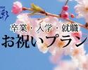 卒業・就職・入学お祝いプラン 12,220円プラン