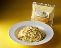 ★冷凍ミールキット★ 北海道産ベーコンのカルボナーラソース