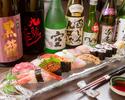 おまかせ昼会席 寿司8,000円コース