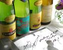 【ランチ】ワインペアリング(Vin Dégustation)3種類