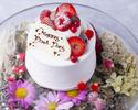 【3-4月限定】大切な人との記念日ディナーコース(ホールケーキ付 )