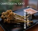 【ヴィーガン対応】天麩羅10品&日本酒2種のペアリングコース
