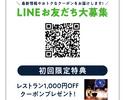 【初回登録限定】リーベルのお友達になろう!公式LINE登録で1000円OFFクーポンGET!