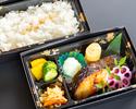 【日本料理 簾】 銀鱈(ぎんだら)西京焼き弁当