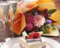 Anniversary Plan B (lunch) [Both whole cake and bouquet available] (2 people or more) [4/1 ~]