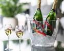 【平日限定シャンパンフリーフローランチ】シャンパン&赤白ワインフリーフロー+ 選べる前菜&メインなど全4品