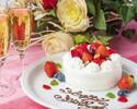【女子会でお祝い♪】ホールケーキ&スパークリングボトル付 メインはグリル盛り合わせ4種を含む8品