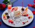 Anniversary  dessert plate