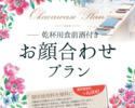 (2021/4/1~)お顔合せプラン(土日祝)¥8,000
