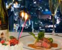 【窓側確約】プレミアムアニバーサリーコース 16,000円(税込)【料理7品 乾杯シャンパン付き】