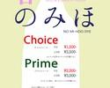 【平日限定】春のみほChoice【1000円OFF】