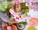 【最大5時間ロングステイ&アルコールドリンクフリー】お花見アフタヌーンティー!桜スイーツ&セイヴォリー