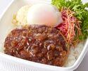 NWCI風ロコモコ丼