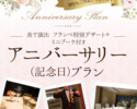 (2021/4/1~)アニバーサリープラン(土日祝)¥12,000(メイン料理が牛フィレ肉 フォアグラ添え)