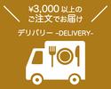 【ホテルから5㌔圏内デリバリー】¥3,000-以上ご注文のお客様、配送料無料、ホテルスタッフがお届けします