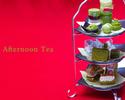 抹茶アフタヌーンティー付きランチコース(メイン2品)