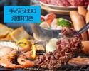 (ディナー)「手ぶらでBBQ」★海鮮BBQプラン [大人分]