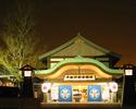 大江戸温泉入場券付デザートビュッフェ【土日祝】