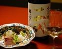Kaiseki course with Sake pairing (5 glasses) 22,000JPY(税込)