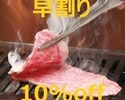 4/14以降 【早割り10%OFF】極上贅沢コース:120分飲み放題付7,700円➡7,000円(税込)