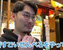 【条件クリアで会計0円!】YouTuber向け食べ飲み放題プラン