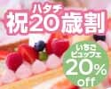 <GOLDEN WEEK><Be 20: Special Price> Strawberry Dessert Buffet at Folk Kitchen