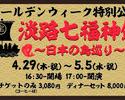 劇場波乗亭・ゴールデンウィーク特別公演「淡路七福神録 ~日本の島巡り~」 チケットのみ