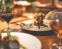 【ディナー】気軽に楽しめるビストロフレンチ全5品のセミコース