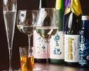 【豊澤酒造の日本酒3杯+梅酒1杯ペアリング付】アミューズ5種盛から始まる元酒蔵で愉しむ全7品のフルコース