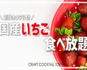 【創作カクテル1杯付】イチゴ食べ放題プラン【土日祝】