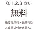 8時間利用可!【レンタルスペース】 持ち込みバーベキュー0.1.2.3歳プラン(11:00~19:00)