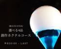選べる創作カクテル4品コース 4,400円(税込)