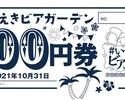 【追加】金券500円チケット