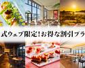公式ウェブ限定レストラン特別プラン