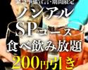 ノンアルコース:食べ飲み放題+お通し付き(2時間)