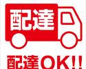 【期間限定!4/29~5/31】23区内限定!無料配達キャンペーン!