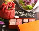 肉チョコ付きSPアニバーサリーコース