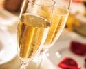 *【WEB限定】平日×Dinner   乾杯スパークリングワイン付き