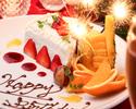 【記念日プラン】メッセージ付きデザートプレートでお祝い!Anniversary course 全6品