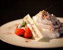 【ANNIVERSARY DINNER】アニバーサリープラン