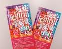 【前売り券】蜷川実花・蜷川宏子 二人展―写真とキルトが生み出す極彩色の世界―