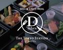 ※事前決済【TSH Dishes】デリバリーコース Bonheur ボヌール~幸せな時間~22,500円