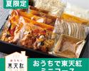 ★夏限定★【送料込み価格】ご家庭で湯せんするだけの簡単調理!おうちで東天紅 ミニコース